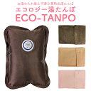 【あす楽】湯たんぽ ECO−TANPO エコロジー湯たんぽ フリースカバータイプ 充電式湯たんぽ 送料無料 充電 コードレス …