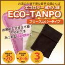 湯たんぽ ECO−TANPO エコロジー湯たんぽ フリースカバータイプ 充電式湯たんぽ 送料無料 充電 コードレス 蓄熱式 ゆ…