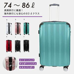 【送料無料】 スーツケース キャリーケース 軽量 S19-D-703 ハードジッパー 24インチ キャリーバッグ 86L