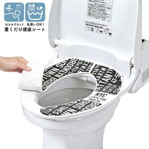 おくだけ便座シート タイムズシリーズ 日本製 トイレタリー 便座カバー トイレシート 丸洗い 洗濯OK 吸着 粘着 ブルックリン スタイリッシュ アメリカン ユニセックス モノトーン 英字 メン