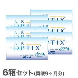 【送料無料】エアオプティクスアクア6箱セット 使い捨てコンタクトレンズ2週間終日装用交換タイプ /アルコン/チバビジョン 両眼9ヶ月分