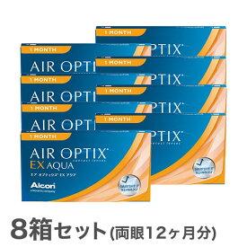 【送料無料】エアオプティクスEXアクア(O2オプティクス) 8箱(1箱3枚入り) 使い捨てコンタクトレンズ 1ヶ月交換終日装用タイプ(アルコン / チバビジョン / O2オプティクス / o2 optix)
