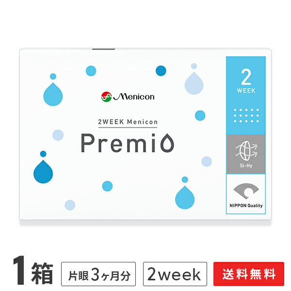 【送料無料】【YM】2WEEK メニコン プレミオ 1箱 2ウィーク使い捨てコンタクトレンズ