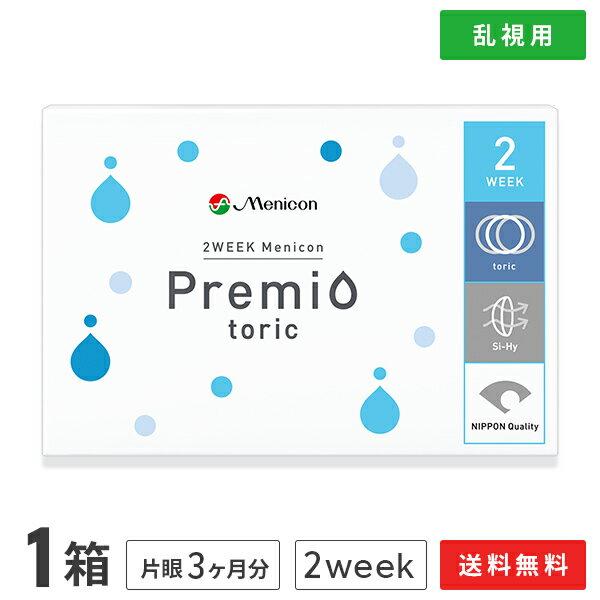 【送料無料】【YM】2WEEKメニコン プレミオトーリック 片眼3ヶ月分 1箱6枚入り(乱視 / 2週間使い捨て / Menicon Premio / コンタクトレンズ / 2ウィーク / メニコン)