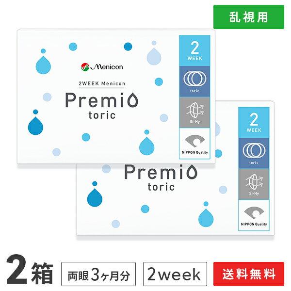 【送料無料】2WEEKメニコン プレミオトーリック 2箱セット 両眼3ヶ月分 1箱6枚入り(乱視 / 2週間使い捨て / Menicon Premio / コンタクトレンズ / 2ウィーク / メニコン)