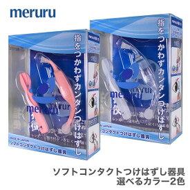 【送料無料】meruru(メルル)ソフトコンタクトレンズ付け外し器具