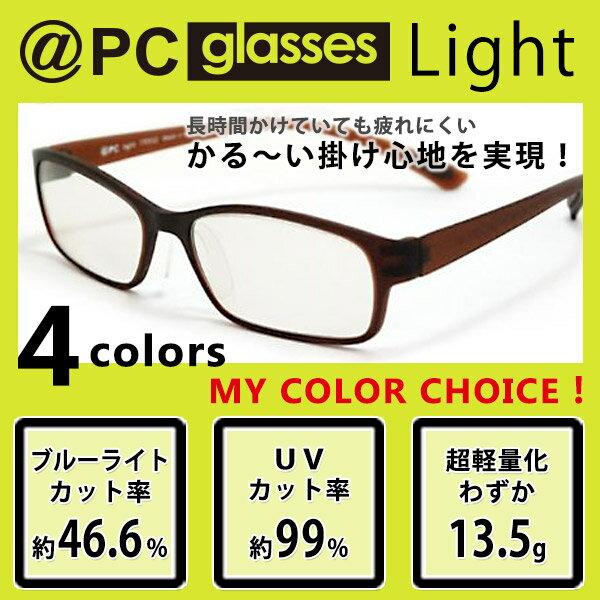 【定形外郵便専用♪送料無料】【YM】@PCメガネ LIGHT (ブルーカットレンズ茶色使用の度なしPCメガネ)