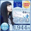【送料無料】プライムワンデー 4箱セット(1箱30枚入) Prime 1day 1日使い捨てコンタクトレンズ アイレ AIRE