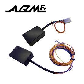 【AQMF+】 汎用 ウィンカーポジションリレーキット 8PINリレー採用車専用 ウィンカーをポジション化 ウィンカー&ハザードの点滅速度・点灯時間・消灯時間の設定が可能! リアキャンセラー付 1年保証 【PGAQ-WPK-FK】 AQM アキューム LED/ハロゲン