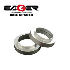 【EAGER】 アクスルスペーサー 20mm/30mm 車高が下がり過ぎてしまった場合に車高を上げる アクスル専用スペーサー ノーマルスプリング取り付け可能 2枚1セット 厚み選択 【PGFK-AXS】 ファイナルコネクション イエガー AXLE SPACER