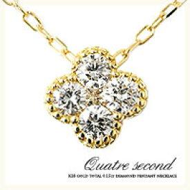 【18金】total0.15ct天然ダイヤモンド『Quatre Second (キャトル・セコンド)』アンティーククローバーペンダントネックレス【K18YG】 【K18WG】 【K18PG】 【ミル打ち】 【お守り】 【プレゼント】 【ファーストジュエリー】 【プリムローズ】