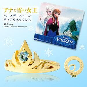 【Disneyzone】アナと雪の女王 バースデースト...