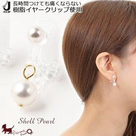 【マラソンP10倍】耳が痛くなりにくい J/CLIP ジェイクリップ 日本製 アレルギーフリー イヤリング 貝パール 4mm&6mm(1ペア)   樹脂イヤークリップ  真珠 金属アレルギー対応 痛くならない 透明 樹脂製 両耳 ペア ジュエリー PRIMA LUCE プリマルーチェ