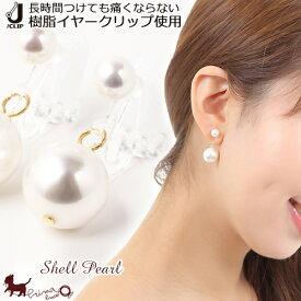 【マラソンP10倍】耳が痛くなりにくい J/CLIP ジェイクリップ 日本製 アレルギーフリー イヤリング 貝パール 6mm&12mm(1ペア)   樹脂イヤークリップ  真珠 金属アレルギー対応 痛くならない 透明 樹脂製 両耳 ペア ジュエリー PRIMA LUCE プリマルーチェ