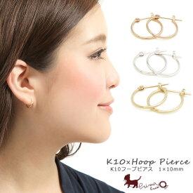 K10 ゴールド シンプルな地金のフープピアス(1×10mm)両耳用 クロッシングタイプ 1ペア 選べる6サイズ 遮断式 10金 10K ピアス フープピアス レディース イエローゴールド ホワイトゴールド ピンクゴールド ジュエリー PRIMA LUCE プリマルーチェ