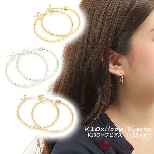 K10 ゴールド シンプルな地金のフープピアス(1×20mm)両耳用 クロッシングタイプ 1ペア 選べる6サイズ 遮断式 10金 10K ピアス フープピアス レディース イエローゴールド ホワイトゴールド