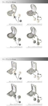 【送料無料│日本製│ケース入】8mm珠最高級貝パールネックレス×(イヤリングorピアス)