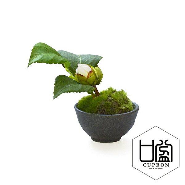 盆栽 フェイクグリーン 人工観葉植物 造花 ミニ 椿つぼみ ぐいのみ 黒錆 CUPBON   観葉植物 人工 小さい リアル フェイク グリーン イミテーション インテリア インテリアグリーン おすすめ おしゃれ 和室 和風 和モダン 枯れない 引っ越し祝い ギフト プレゼント bonsai