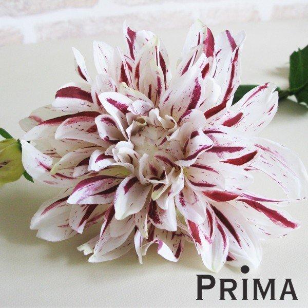 ダリア ホワイト×パープル 造花 アーティフィシャルフラワー PRIMA