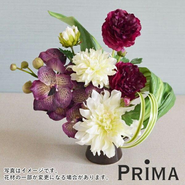 バンダとダリアのアレンジメント 供花 仏花 造花 アーティフィシャルフラワー PRIMA
