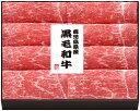 「肉の堀川亭」国産黒毛和牛 モモしゃぶしゃぶ 320g(KM-50(C)S)【すきやき・しゃぶしゃぶ用】【堀川亭のモモ・バ…