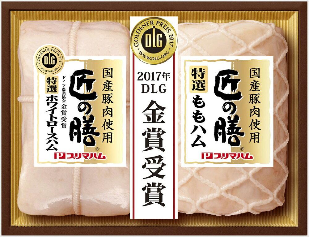 プリマハム お歳暮ギフト 国産豚肉使用 匠の膳(R) ホワイトロースハム・ももハム セット TZ-51 送料込