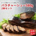 プリマハム 豚 バラチャーシュー 380g 2本セット 送料込 [ 肉 豚肉 チャーシュー 焼豚 グルメ 豚バラ 業務用 ラーメン…