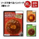 プリマハム ソースで食べるハンバーグ 3種セット 1パック95g 3種×各10パック 送料込 [ 送料無料 ハンバーグ ギフト …