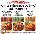 プリマハム ソースで食べるハンバーグ 3種×10パック【まとめ買いに便利】