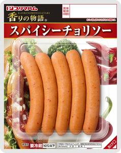 プリマハム 香りの物語 スパイシーチョリソー 5パックセット (150g×5パック) 送料込 [ 送料無料 ウインナー ウインナーソーセージ フランクフルト BBQ お弁当 おかず おつまみ 豚肉 肉 家族用