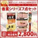 【送料無料】プリマハム インターネット限定 香薫シリーズ7点セット