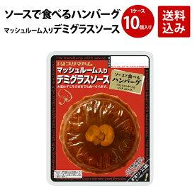 プリマハム ソースで食べるハンバーグ マッシュルーム入り デミグラスソース 1ケース (95g×10個) 送料込 [ 送料無料 ハンバーグ ギフト 温めるだけ レトルト 湯煎 湯せん 簡単 かんたん調理 デミグラス 詰め合わせ ]