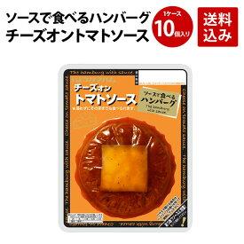 プリマハム ソースで食べるハンバーグ チーズオン トマトソース 1ケース (95g×10個) 送料込 [ 送料無料 ハンバーグ ギフト 温めるだけ レトルト 湯煎 湯せん 簡単 かんたん調理 デミグラス 詰め合わせ ]