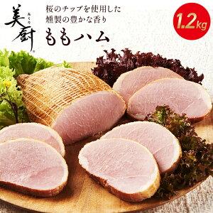 プリマハム 美厨 ももハム 1.5kg 送料込 [ ハム 豚肉 もも肉 ボンレスハム ]