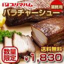 【プリマハム】【送料無料】豚バラ炙りチャーシュー