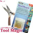 【ネコポス発送不可】Tool Magic ツールマジック(1個)  金具に傷を付けたくない人に 工具の先端をゴムでコーティン…