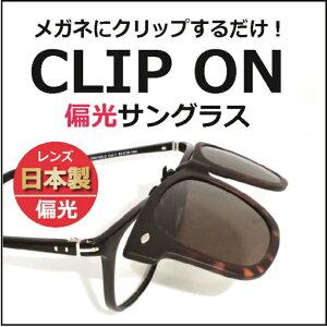 【度無し】偏光サングラス 偏光 サングラス 日本 UVカット 日本製レンズ メンズ レディース 人気 運転 ドライブ 釣りにも!/クリップオン 前掛け