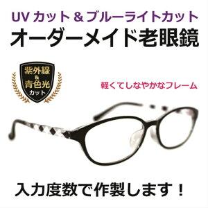オーダーメイド老眼鏡【UVカット&ブルーライトカット】リーディンググラス PCメガネや普段使いの近視・乱視用メガネでも可。人気 お洒落/BS107-5BK