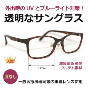クリアサングラス 透明レンズ 透明なサングラス クリアレンズ UVカット ブルーライトカット 伊達メガネ メンズ レディース 人気 高級 メガネ PC /透明サングラス 2002T-2BR 【度無し】