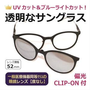 【度なし】透明なサングラス 透明レンズ クリアレンズ 偏光クリップオン付 UVカット ブルーライトカット PC 眼鏡 人気 / 偏光サングラス 透明サングラス 前掛けサングラス付き/ボストン 80