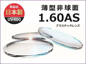 度付 メガネレンズ ガラスよりキズに強い 日本製メガネレンズ 1.60AS 薄型度付き〔近視・遠視・乱視用〕1組/処方箋か度数の控えの数値を入力してください。