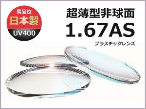 度付 メガネレンズ ガラスよりキズに強い 日本製メガネレンズ 1.67AS 超薄型非球面レンズ〔近視・遠視・乱視用〕1組/処方箋か度数の控えの数値を入力してください。