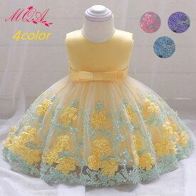 フラワーガール 子どもドレス 女の子 キッズドレス お花 花びら 子供ドレス 結婚式 ブルー 黄色 ピンク 紫