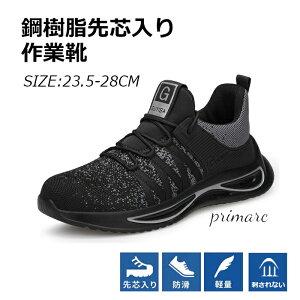 安全靴 作業靴 メッシュ 軽量 通気 ムレ対策 おしゃれ 安全 セーフ 鋼先芯 衝撃吸収 アウトドア 滑り止め 耐磨耗性 レディース ローカット ハイカット テクシーワークス セーフティシューズ
