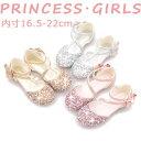 スパンコール プリンセス 子ども用 靴 フォーマル シューズ 女の子 キッズ ゴールド シルバー 金 銀 大ぶり ビジュ…