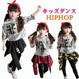 原宿系 キッズ ダンス 衣装 ヒップホップ 半袖 子供服 長袖 hiphop パンツ ヒップホップ 衣装 キッズ セットアップ ジュニア b系