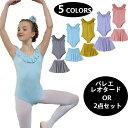 キッズ 子どもワンピース バレエ レオタード 子供ダンス衣装 女の子 子供 キッズ ジュニア 華やかなレオタード 練習…
