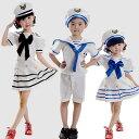 キッズダンス衣装 ワンピース 女の子 セットアップ 男の子 海軍 水兵コスプレ 帽子 ハロウィン 衣装 コスチューム 制…