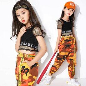 キッズダンス パンツ 迷彩 ダンス 衣装 ヒップホップ キッズ 韓国 迷彩パンツ hiphop ジャズダンス ダンス衣装 ガールズ メッシュ ダンス トップス へそ出し