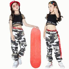 即納 ダンス衣装 ガールズ キッズダンス パンツ 迷彩 ダンス 衣装 ヒップホップ キッズ 韓国 迷彩パンツ hiphop ジャズダンス メッシュ ダンス トップス へそ出し